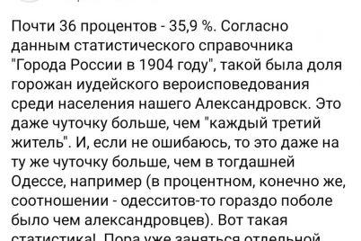 v-nachale-20-go-veka-v-zaporozhe-tret-zhitelej-sostavlyali-evrei-akbash.jpg