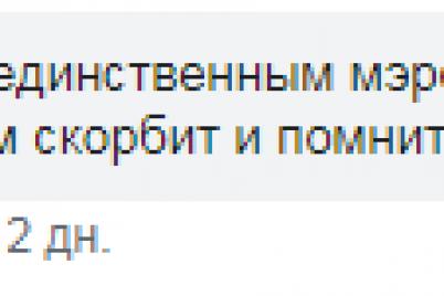 v-nazidanie-buryaku-kak-zaporozhczy-vspominayut-mera-polyaka-video.png