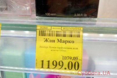 v-nikolaeve-gorozhan-pozabavila-akcziya-v-supermarkete-foto.jpg
