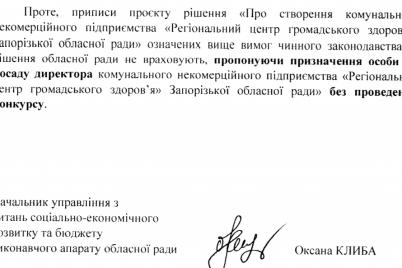 v-oblsovete-hotyat-otkryt-czentr-obshhestvennogo-zdorovya-ego-mozhet-vozglavit-chinovnicza-iz-oga.png