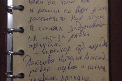 v-odesskoj-oblasti-student-pokonchil-s-soboj-v-komnate-obshhezhitiya-na-meste-nashli-predsmertnuyu-zapisku-foto.jpg