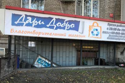 v-odnomu-z-blagodijnih-magaziniv-u-zaporizhzhi-vlashtuvali-dityachij-majster-klas.jpg