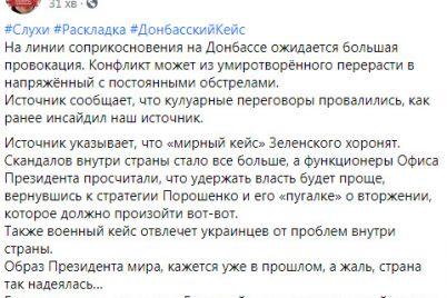 v-opzzh-zayavili-chto-na-donbasse-budet-provokacziya-i-nachnutsya-silnye-obstrely.jpg