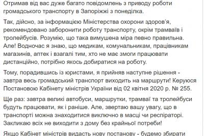 v-ponedelnik-ves-obshhestvennyj-transport-v-zaporozhe-budet-rabotat-mer-vladimir-buryak.png