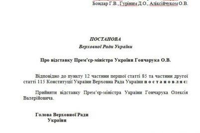 v-radu-vnesli-postanovlenie-ob-otstavke-premer-ministra-dokument.jpg