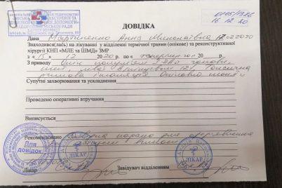 v-reanimacziyu-zaporozhskoj-bolniczy-postupila-9-mesyachnaya-devochka-s-sereznym-ozhogom-licza-foto.jpg