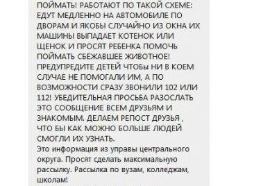 v-seti-rasprostranyayut-fejkovuyu-informacziyu-o-bande-pedofilov-kotoraya-pohishhaet-detej-v-zaporozhe-foto.jpg