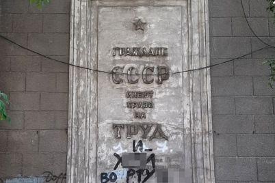 v-soczmistechku-zaporizhzhya-znajshli-pamyatnij-znak-radyanskih-chasiv-yakij-obmalyuvali-vandali.jpg