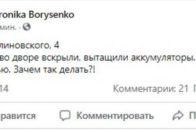 v-spalnom-rajone-zaporozhya-nochyu-vskryli-neskolko-avto-soczseti.jpg