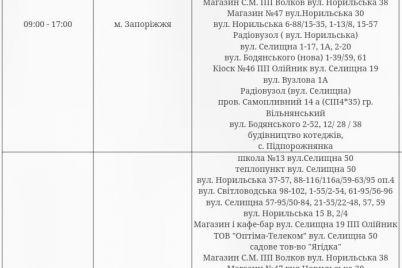 v-sredu-neskolko-desyatkov-domov-v-zaporozhe-obestochat-adresa.jpg