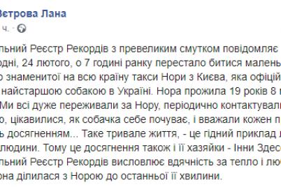 v-stolicze-umerla-samaya-staraya-sobaka-ukrainy.png