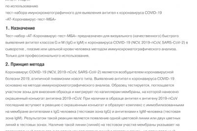 v-svobodnoj-prodazhe-aptek-zaporozhya-poyavilsya-ekspress-test-na-koronavirus.png