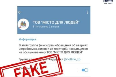 v-telegram-poyavilsya-fejkovyj-chat-misto-dlya-lyudej-zaporizhzhya-po-priyomu-zayavok-ot-zhilczov.jpg