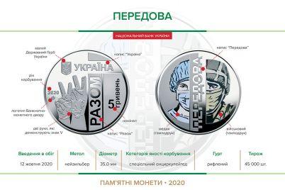 v-ukrad197ni-vipustili-monetu-na-chest-ukrad197nskih-vijskovih-i-medikiv-model.jpg