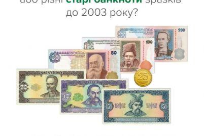 v-ukrad197ni-vivodyat-z-obigu-banknoti-starogo-zrazku.jpg