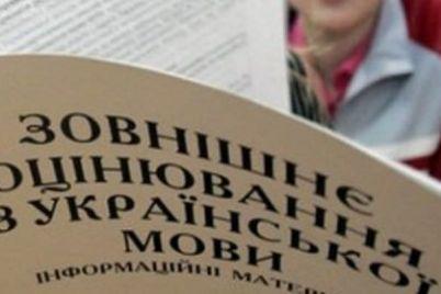 v-ukrad197ni-viznachili-dati-provedennya-zovnishnogo-nezalezhnogo-testuvannya.jpg
