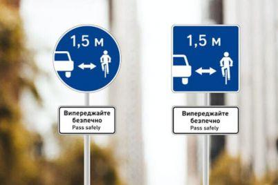v-ukrad197ni-vvodyat-novi-dorozhni-znaki-dlya-kogo-voni-ta-yak-viglyadayut.jpg