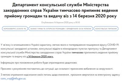 v-ukraine-iz-za-koronavirusa-perestali-vydavat-vizy.png