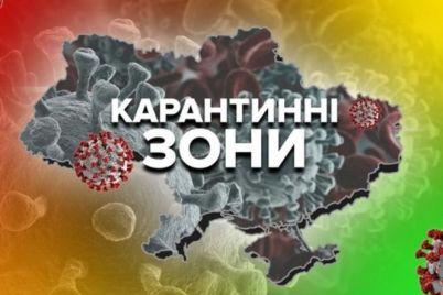 v-ukraine-obnovili-karantinnye-zony-kakie-goroda-i-rajony-zaporozhskoj-oblasti-popali-v-zheltuyu-zonu.jpg