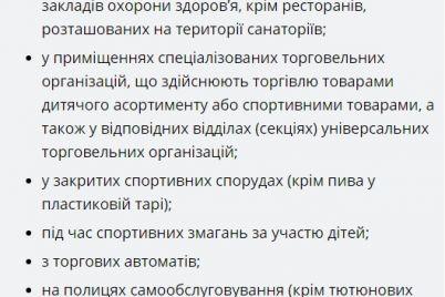 v-ukraine-planiruyut-zapretit-prodazhu-elektronnyh-sigaret-nesovershennoletnim.jpg
