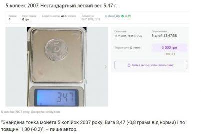 v-ukraine-prodayut-sovremennye-kopejki-za-tysyachi-griven-kak-raspoznat-czennye.jpg
