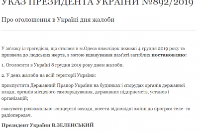 v-ukraine-segodnya-den-traura.png