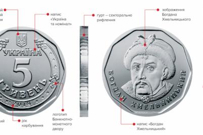 v-ukraine-vveli-v-oborot-novuyu-monetu-i-kupyuru-foto.png