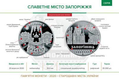 v-ukraine-vypustili-pamyatnuyu-monetu-k-yubileyu-zaporozhya.jpg