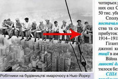 v-ukrainskom-shkolnom-uchebnike-po-istorii-nashli-foto-kianu-rivza.jpg