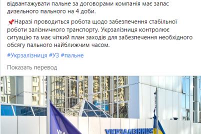 v-ukrzaliznycze-ostalos-topliva-na-4-dnya-zayavlenie-kompanii.png