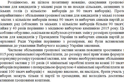 v-verhovnoj-rade-predvaritelno-podderzhali-ideyu-umenshit-summu-zaloga-na-vyborah-kak-golosovali-zaporozhskie-nardepy.png