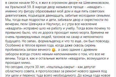 v-zaporizhzhi-golovnij-morg-oblasti-perenesut-za-misto.png