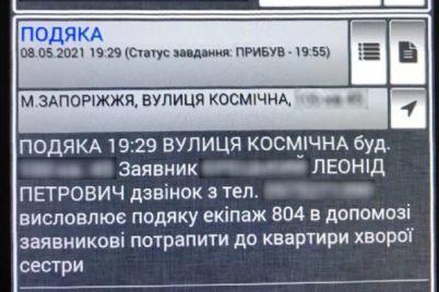 v-zaporizhzhi-patrulni-zalizli-u-vikno-chetvertogo-poverhu-abi-vryatuvati-zhinku.jpg
