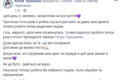 v-zaporizhzhi-petru-poroshenku-zrobili-nezvichnij-syurpriz-video.png