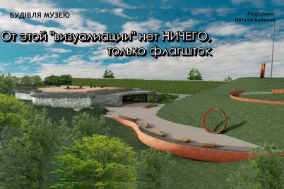 v-zaporizhzhi-rozkritikuvali-rekonstrukcziyu-kurganu-d194dnannya.jpg