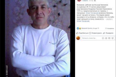 v-zaporizhzhi-rozshukuyut-rodichiv-rosijskogo-arestanta-yakij-znahoditsya-u-komi.jpg