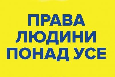 v-zaporizhzhi-vidbuvsya-marafon-napisannya-listiv-za-prava-lyudini.jpg
