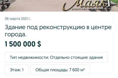 v-zaporizhzhi-vistavili-na-prodazh-budivlyu-miskradi.jpg