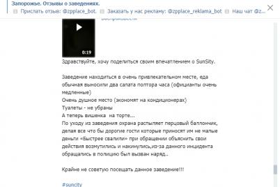 v-zaporizhzhi-vnochi-vidviduvachiv-restoranu-viganyali-perczevim-balonchikom.png