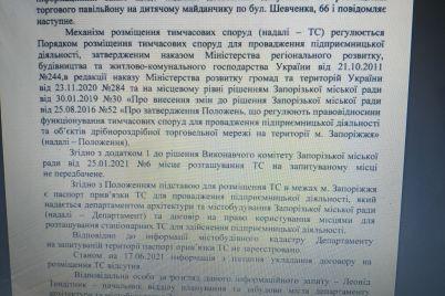 v-zaporizhzhi-vsuperech-rishennyu-miskradi-vstanovili-maf-na-sportmajdanchiku.jpg