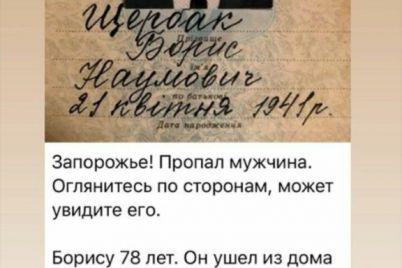 v-zaporizhzhi-znik-litnij-cholovik-z-hvoroboyu-alczgejmera.jpg