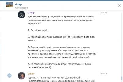 v-zaporizhzhi-zrobili-chat-bezpechne-misto-ale-nihto-ne-znad194-komu-vin-nalezhit-i-yak-budut-borotisya-iz-problemami.png