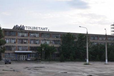 v-zaporizkij-oblasti-namagayutsya-prodati-zalishki-kolishnogo-promislovogo-gigantu.jpg