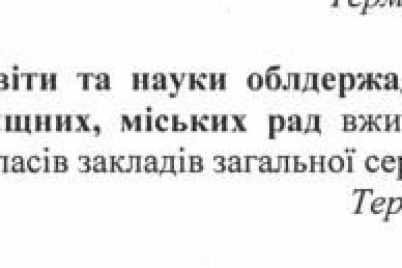 v-zaporizkij-oblasti-novi-karantinni-obmezhennya-navchannya-molodshod197-shkoli-ta-transport.jpg