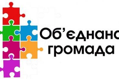 v-zaporizkij-oblasti-stvorili-shhe-odnu-novu-gromadu.jpg