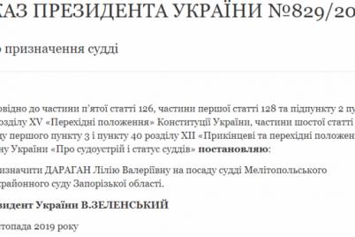 v-zaporizkij-oblasti-ukazom-prezidenta-priznacheno-novu-suddyu.png