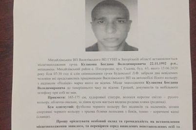 v-zaporizkij-oblasti-znik-cholovik-yakogo-nibi-zabrali-predstavniki-policzid197.jpg