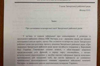 v-zaporizkomu-rajoni-deputati-zaproponuvali-vistupiti-proti-politichnih-peresliduvan.jpg