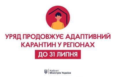v-zaporizkomu-regioni-podovzhili-adaptivnij-karantin.jpg