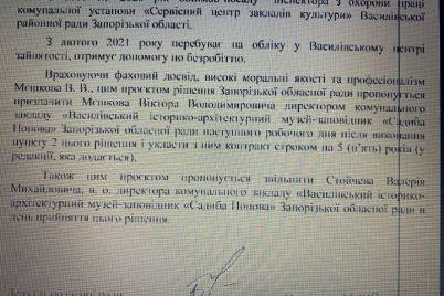 v-zaporizku-sadibu-popova-hochut-poza-konkursom-priznachiti-direktora-prihilnika-separatizmu.jpg